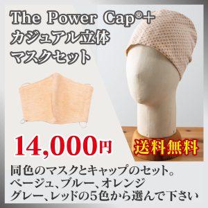 tpc-mask-set-orange