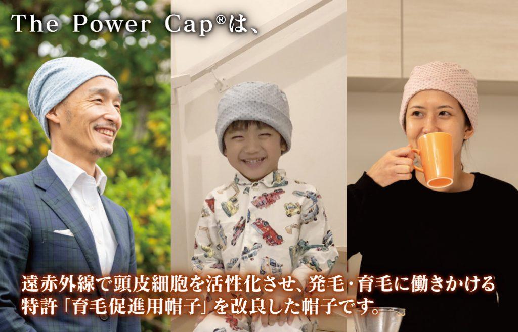 The Power Cap®は、遠赤外線で頭皮細胞を活性化させ、発毛・育毛に働きかける特許「育毛促進用帽子」を改良した帽子です。